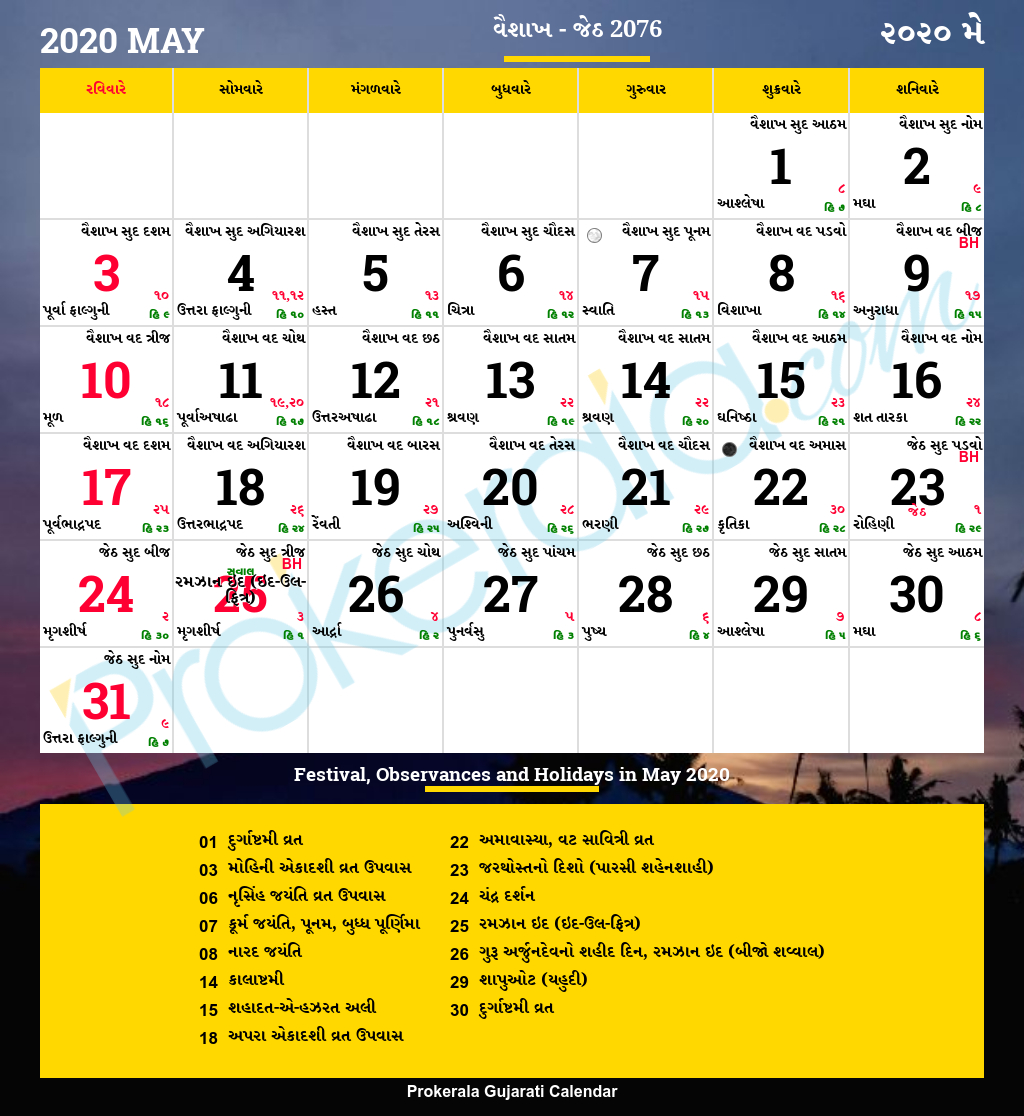 Gujarati Calendar May, 2020 | Vikram Samvat 2076, Vaishakha throughout Kalnirnay May 2020