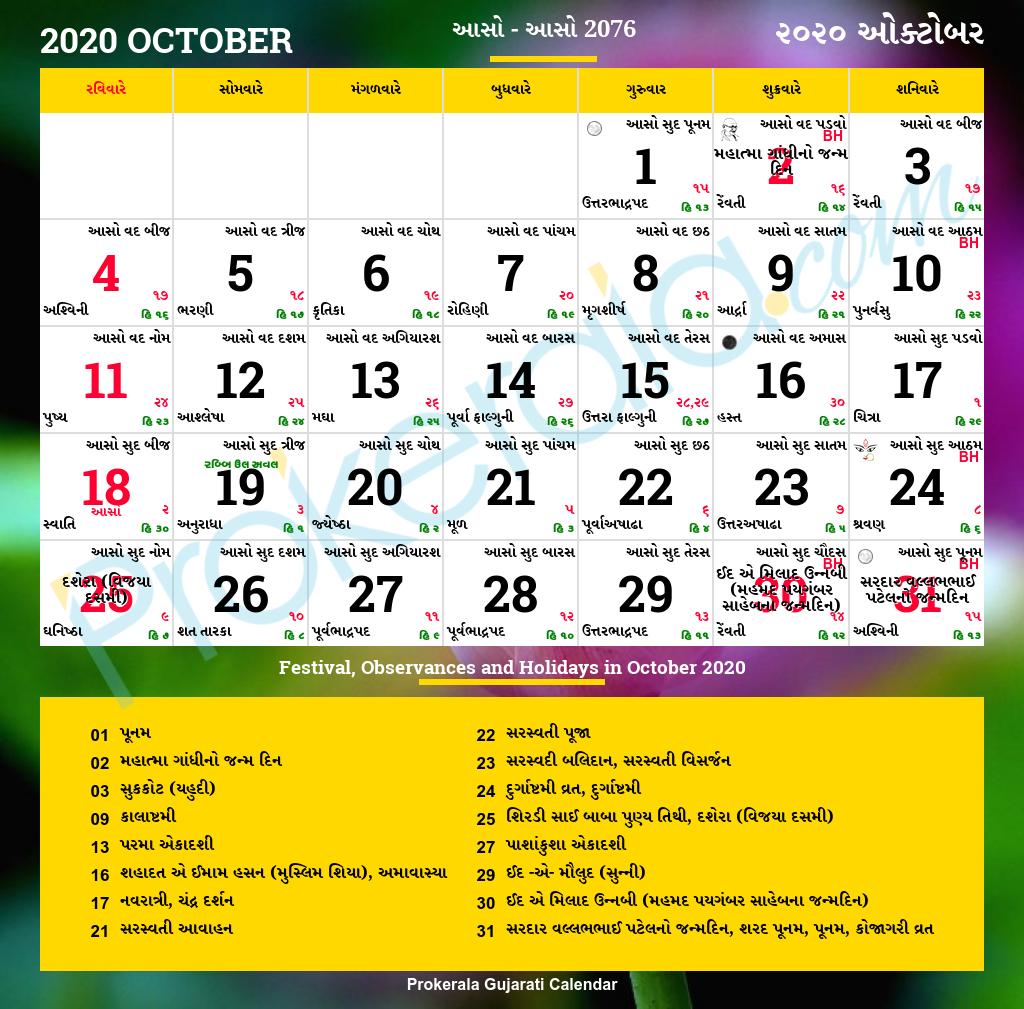 Gujarati Calendar October, 2020 | Vikram Samvat 2076, Aso, Aso with regard to Vikram Samvat Date Converter