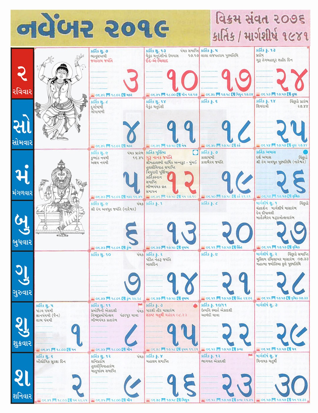 Gujarati Calendar pertaining to Gujarati Calendar 2020 Deshgujarat