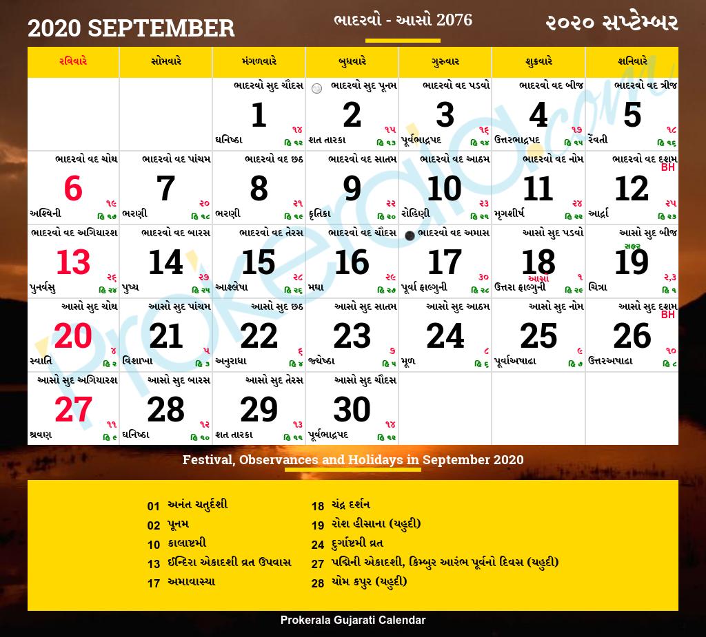 Gujarati Calendar September, 2020 | Vikram Samvat 2076 regarding Gujarati Month Calendar 2020