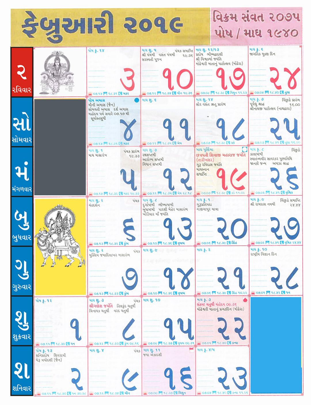 Gujarati Calendar with Gujarati Month Calendar