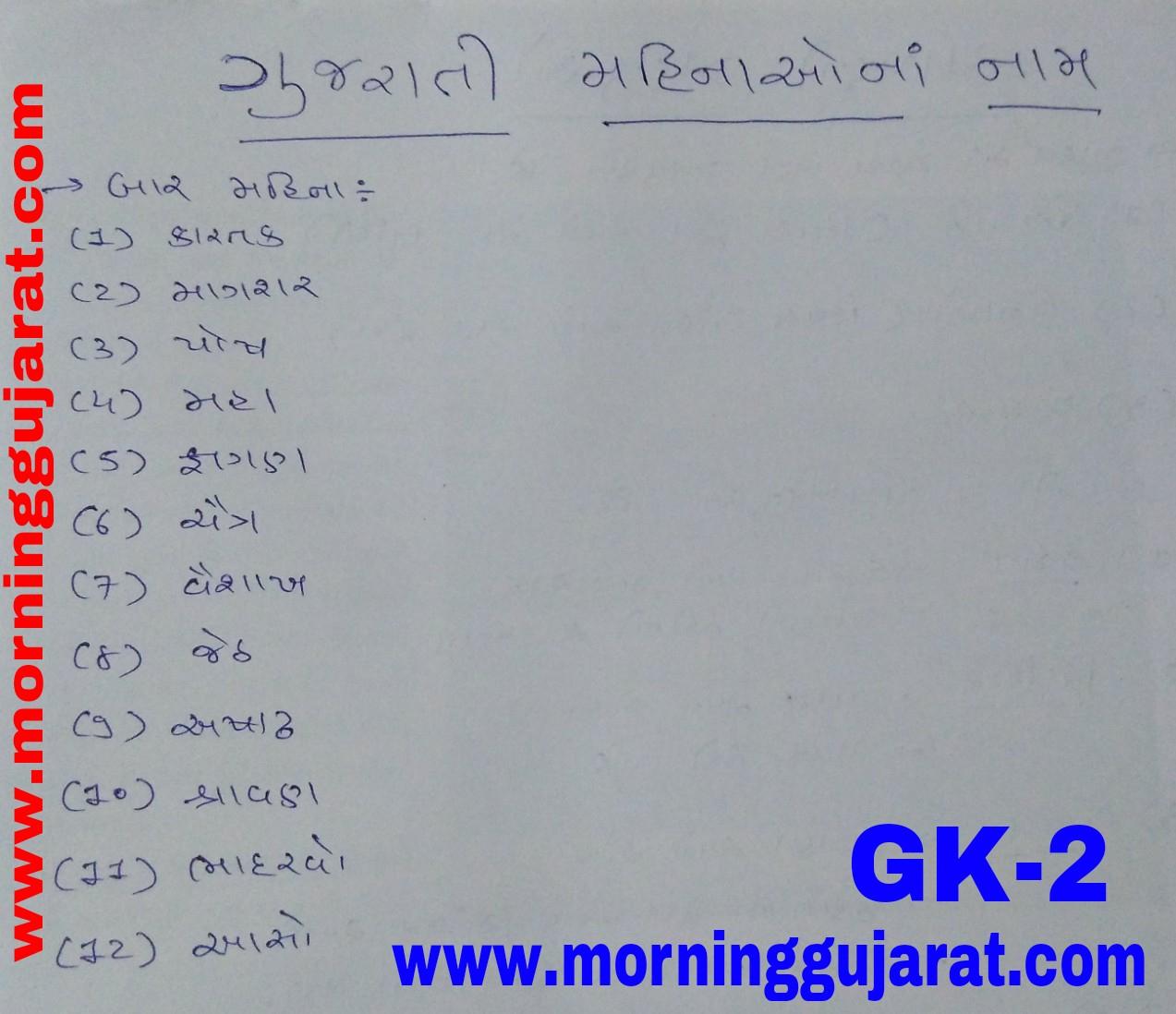 Gujarati Mahina Namegk2 | Talati,gpsc,tet,tat,htat,htet for Gujarati Month Calendar