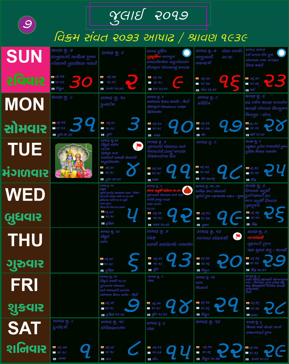 Gujarati Monthly Calendar Archive View | Year  Part 7 intended for Gujarati Month Calendar