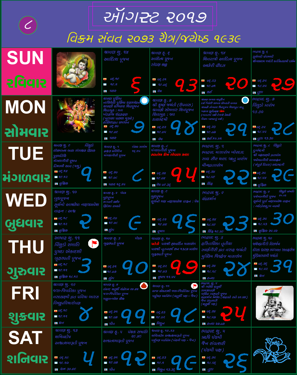 Gujarati Monthly Calendar Archive View | Year  Part 8 for Gujarati Month Calendar
