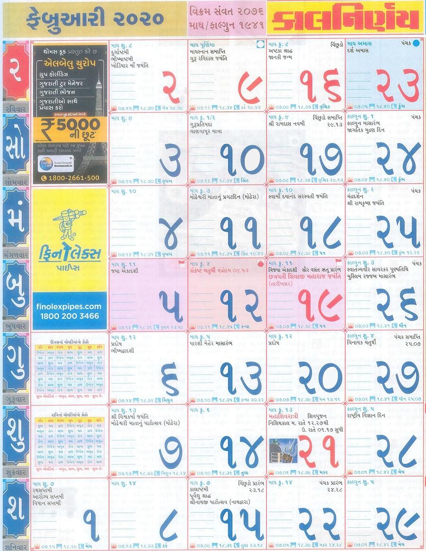 Gujarati Monthly Calendar February 2020 | Year intended for February 2020 Calendar Gujarati