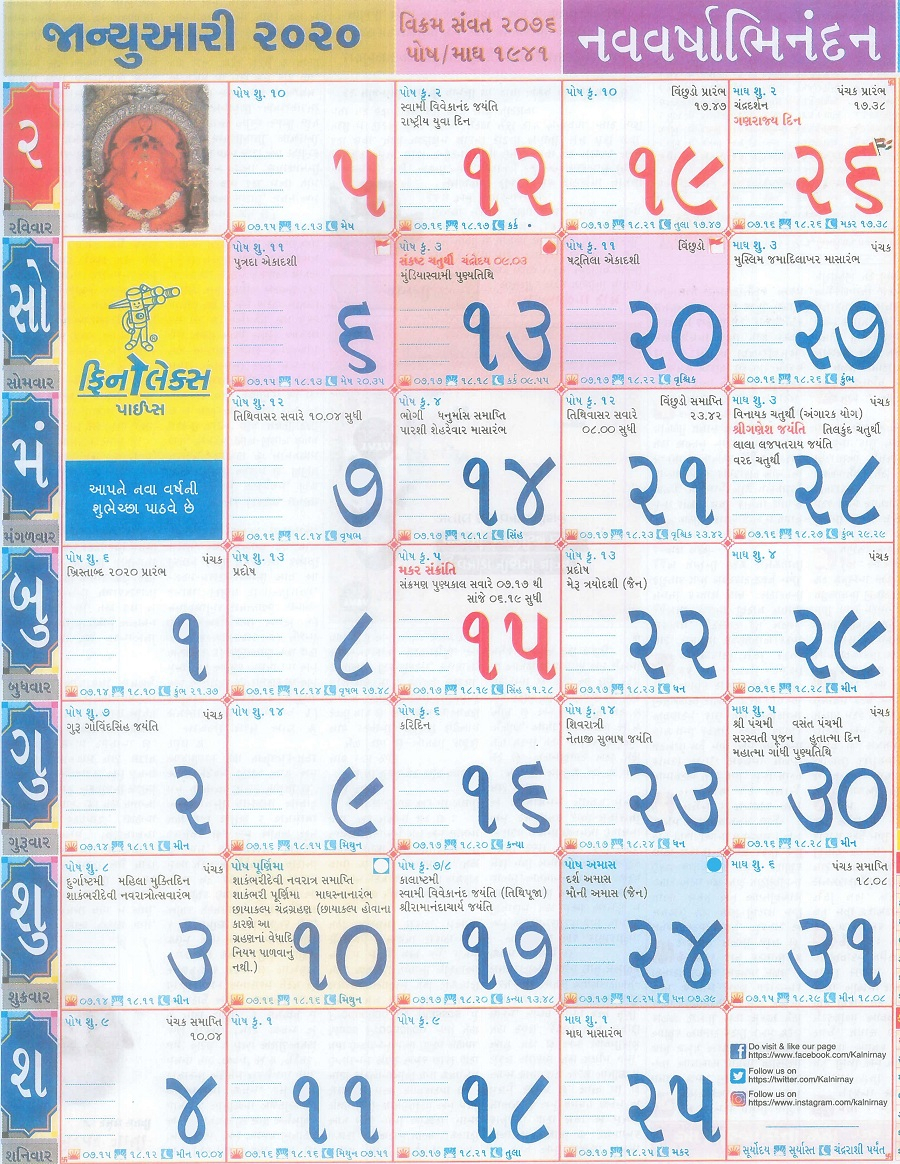 Gujarati Monthly Calendar January 2020 | Year throughout February 2020 Calendar Gujarati