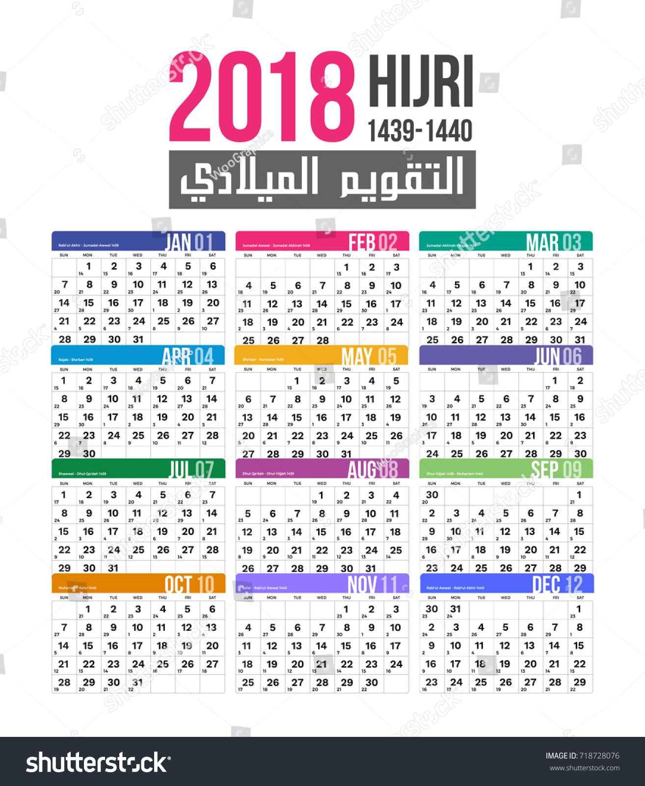 Hijri Calendar 1440 – Printable Month Calendar with 1440 Hijri Calendar