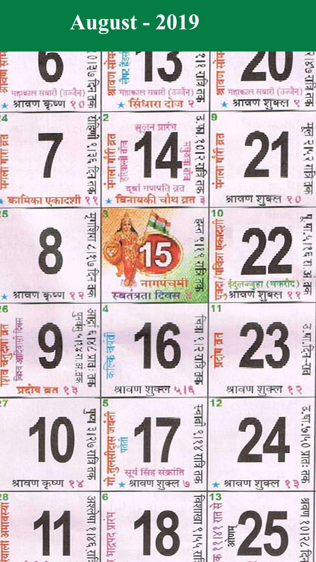 Hindi Calendar 2019 For Android  Apk Download inside Khalsa Heera Jantri 2020 Pdf Download
