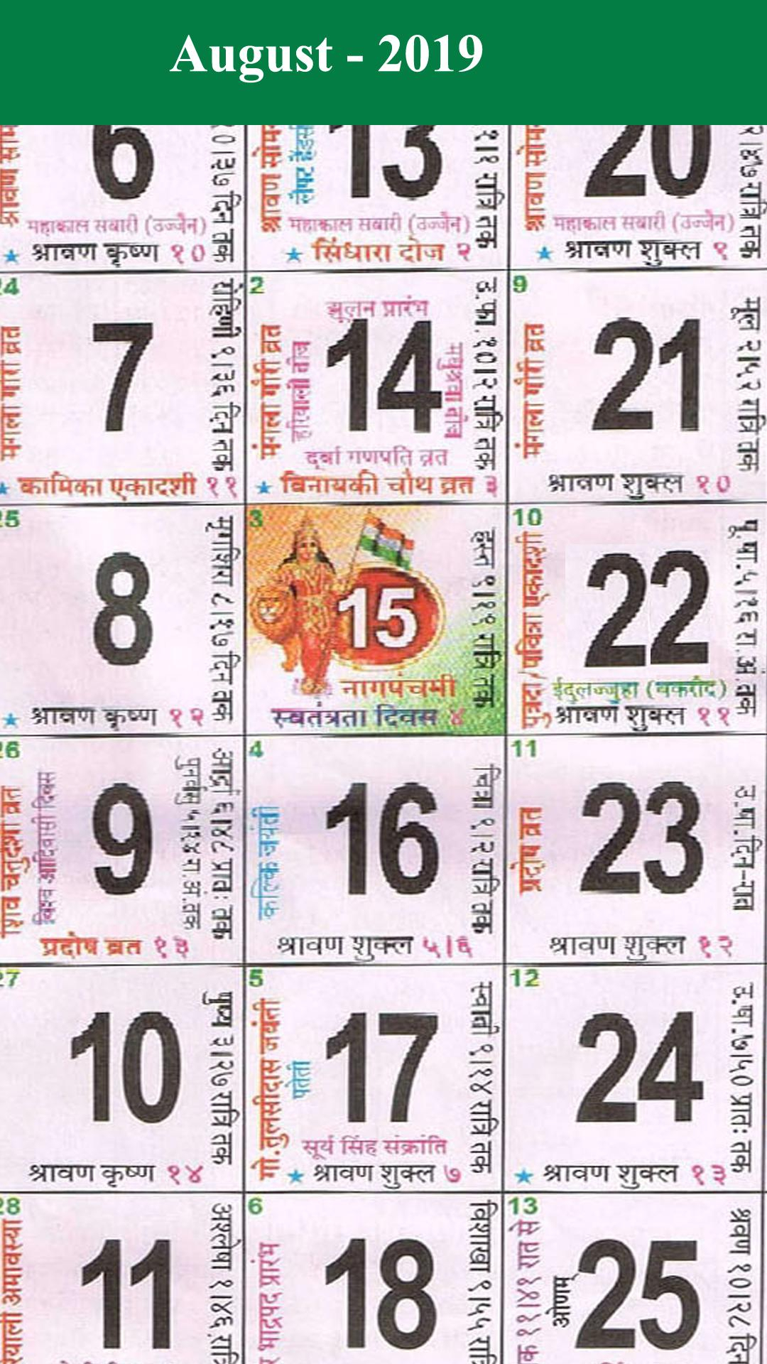 Hindi Calendar 2019 For Android  Apk Download pertaining to Khalsa Heera Jantri 2020