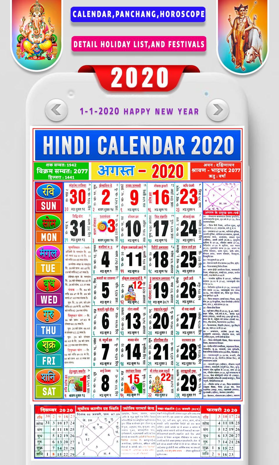 Hindi Calendar 2020  हिंदी कैलेंडर 2020 in Gujarati Month Calendar 2020