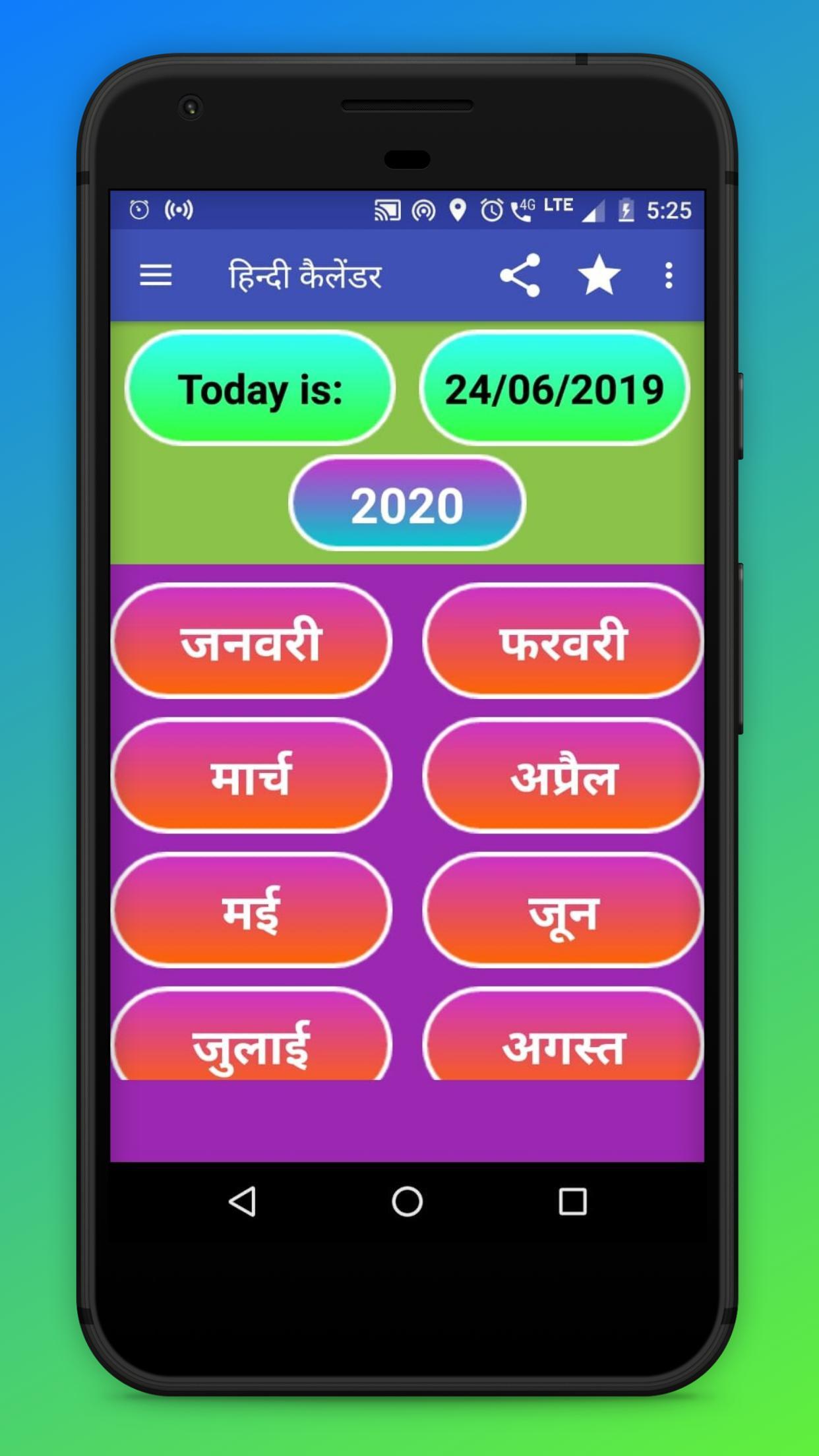 Hindi Calendar 2020  हिन्दी कैलेंडर 2020 For inside Lala Ramswaroop Calendar 2020