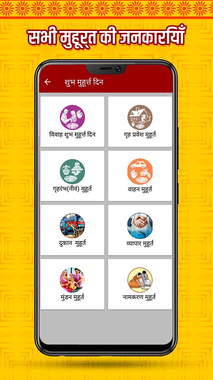 Hindi Calendar Для Андроид  Скачать Apk in Lala Ramswaroop Calendar 2020