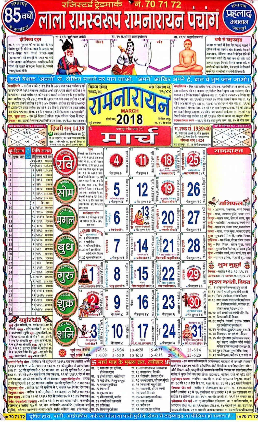 Image Result For Lala Ramswaroop Calendar 2018 | 2019 in Lala Ramswaroop Calendar 2020
