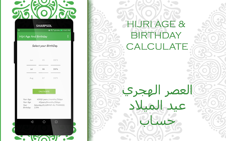 Islamic Birthday,hijri Age & Age Calculater 1.0.5 Apk within Lunar Calendar Birthday Conversion