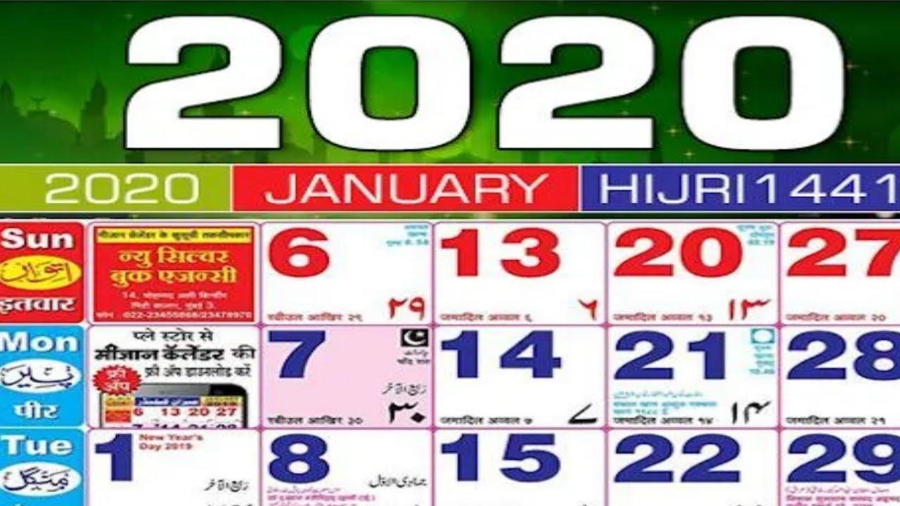 Islamic Calendar 2020  Islamic Festival Calendar 2020  Youtube in Islamic Calander 2020