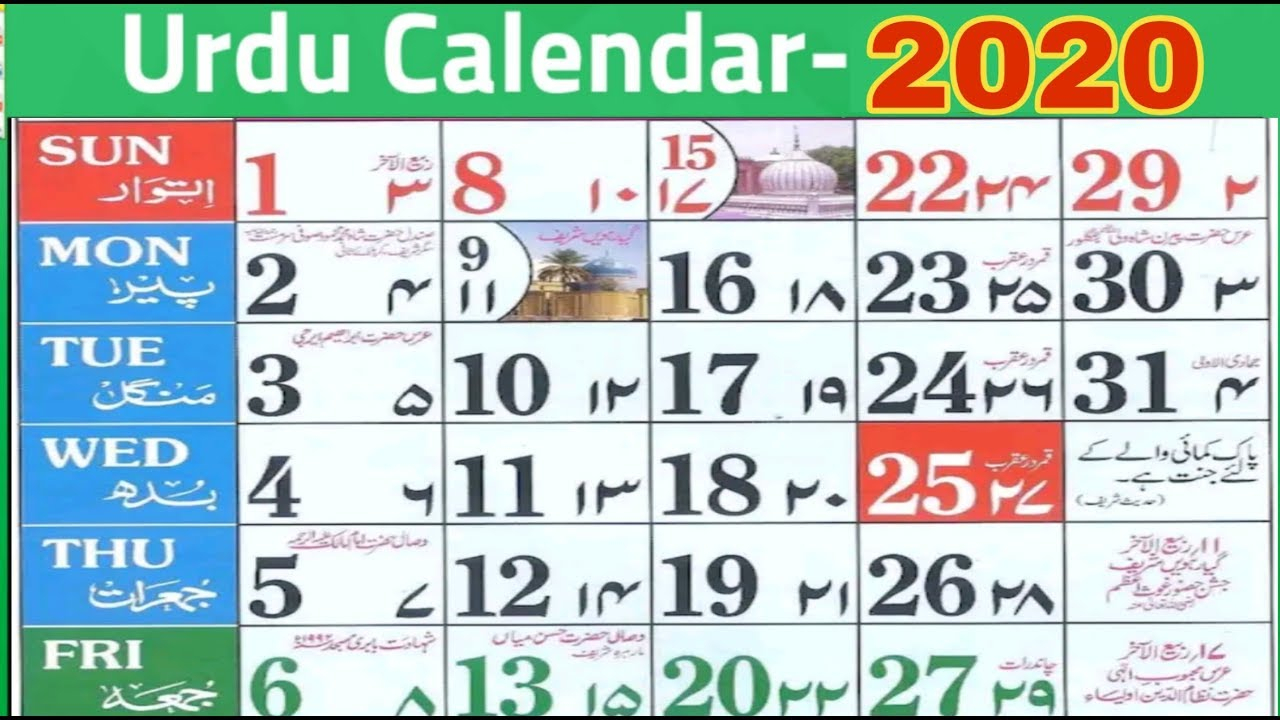 Islamic Calendar 2020 | Urdu Calendar 2020 within Islamic Calander 2020