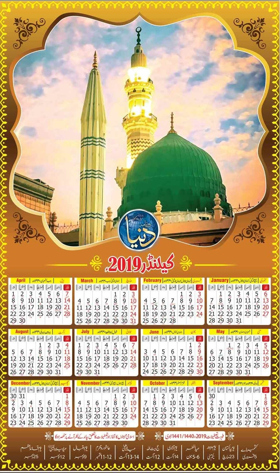 Islamic Calendar Today  Google Search with Zil Hajj Date