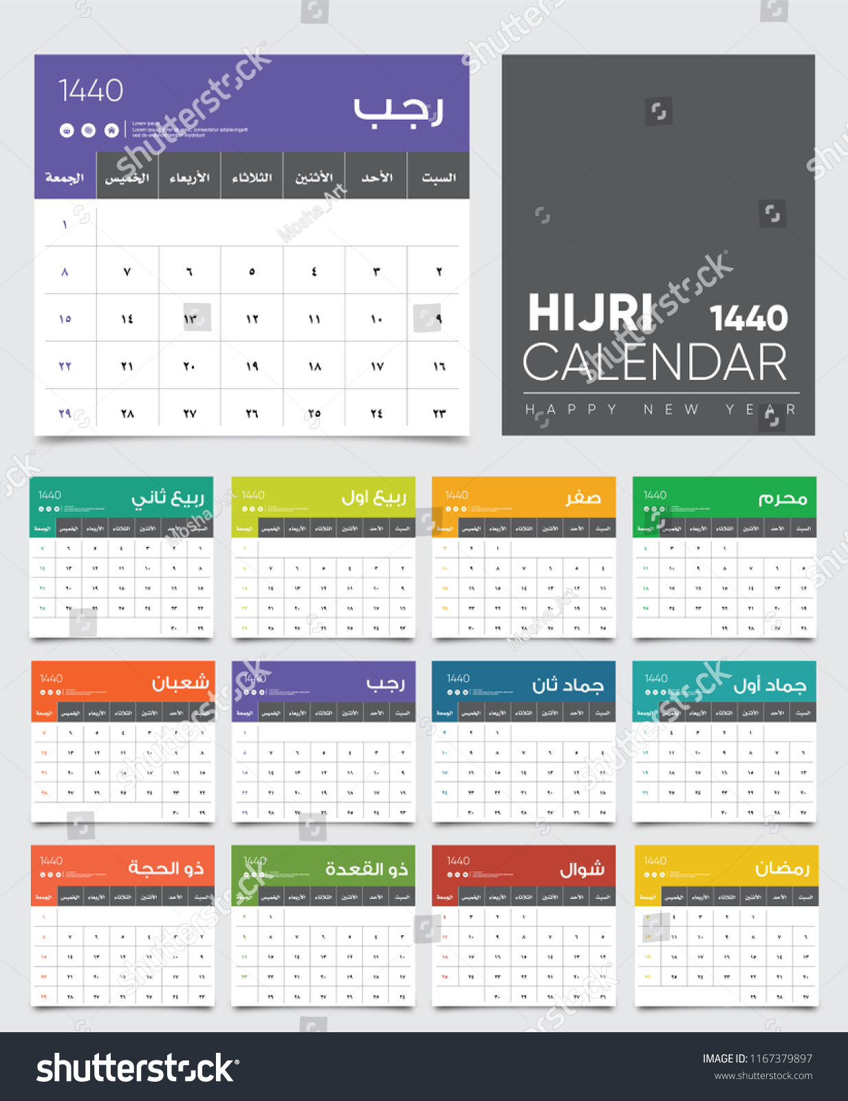 Islamic Hijri Calendar 1440 Arabic Calligraphy Stock Vector in 1440 Hijri Calendar