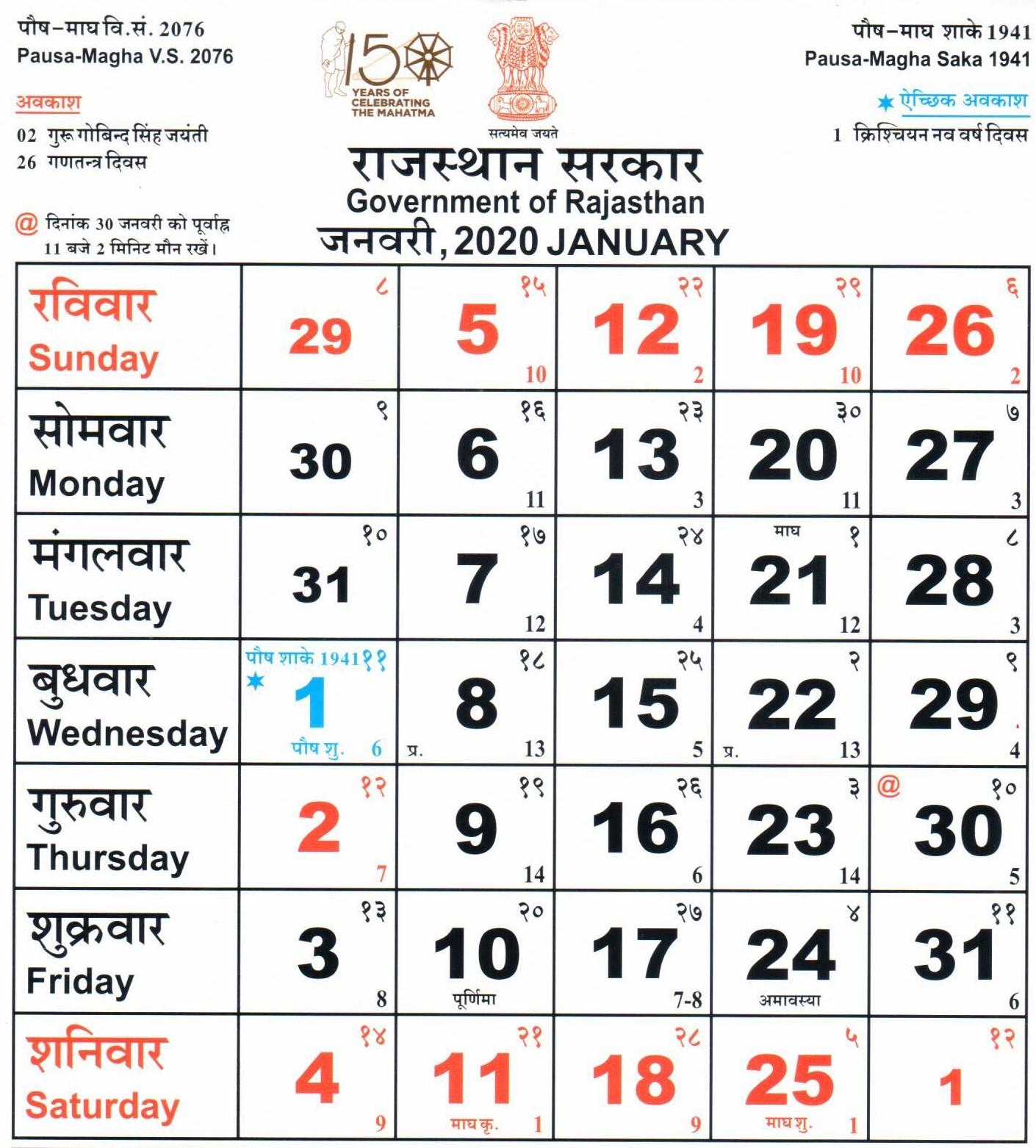 January 2020 Holiday List – Rkalert.in in Bihar Govt. Calendar 2020