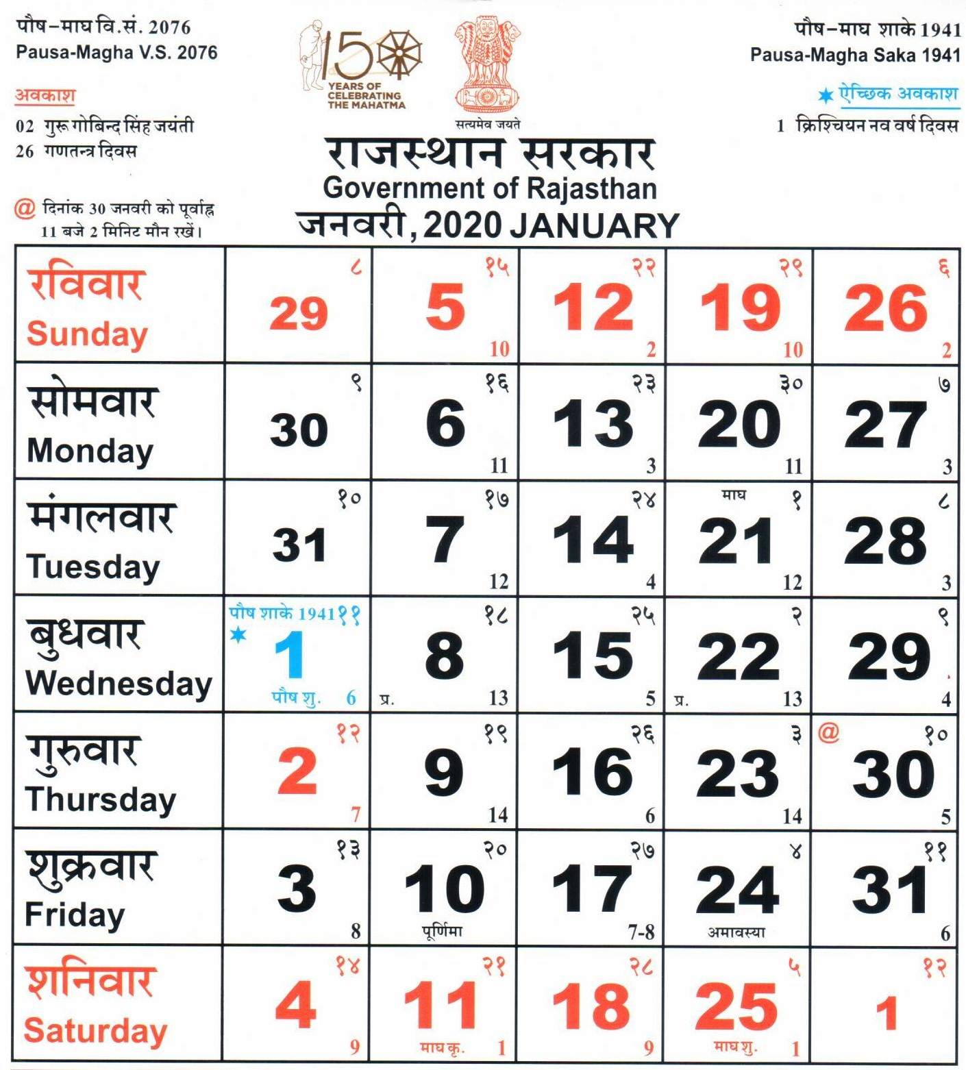 January 2020 Holiday List – Rkalert.in intended for Bihar Govt Calendar 2020