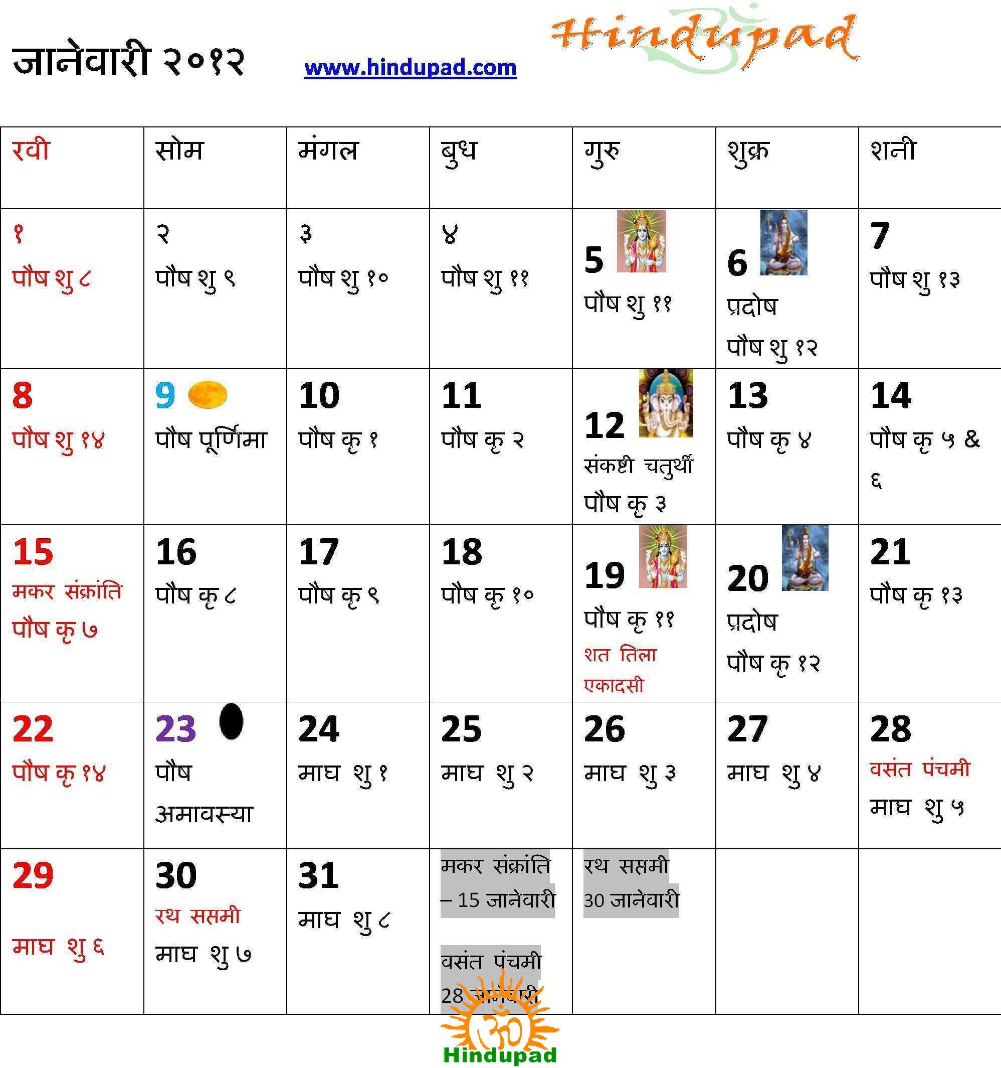 January 2020 Marathi Calendar  Bolan.horizonconsulting.co within Kalnirnay May 2020