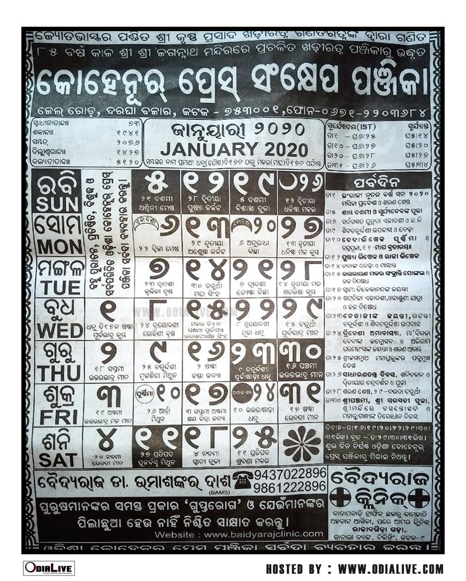 January Odia Calendar 2020 | Odialive with Odia Calendar January 2020