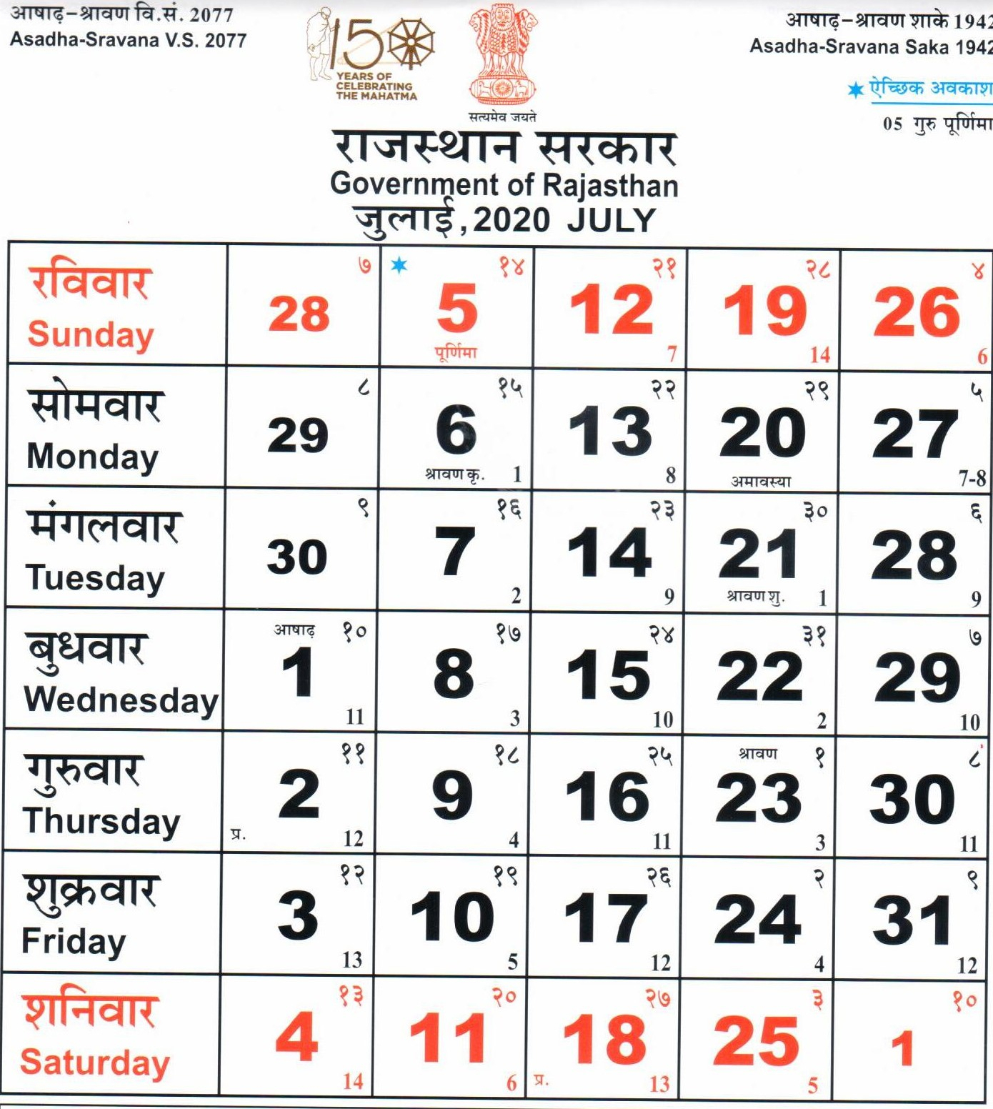July2020Holidaylist – Rkalert.in for Bihar Sarkar Calendar 2020 Pdf