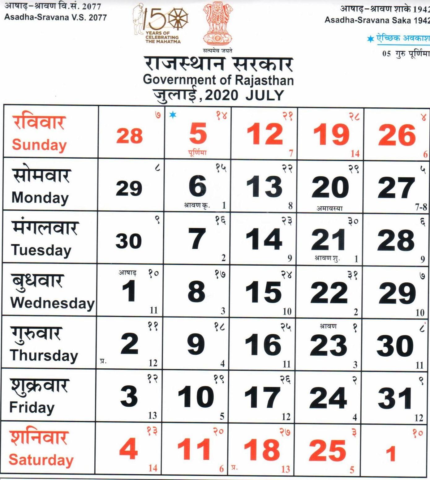 July2020Holidaylist – Rkalert.in regarding Calendar 2020 Bihar Sarkar