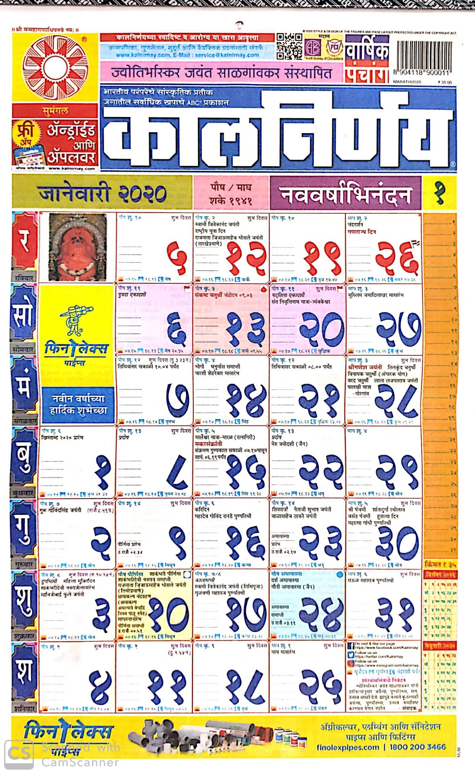 Kalnirnay Marathi Panchang Periodical 2020 regarding Kalnirnay May 2020