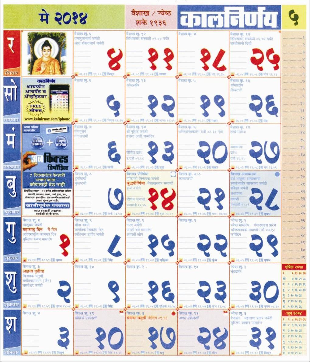 Kalnirnay May 2014 Marathi Calendar | Calendar, Calendar in Kalnirnay May 2020