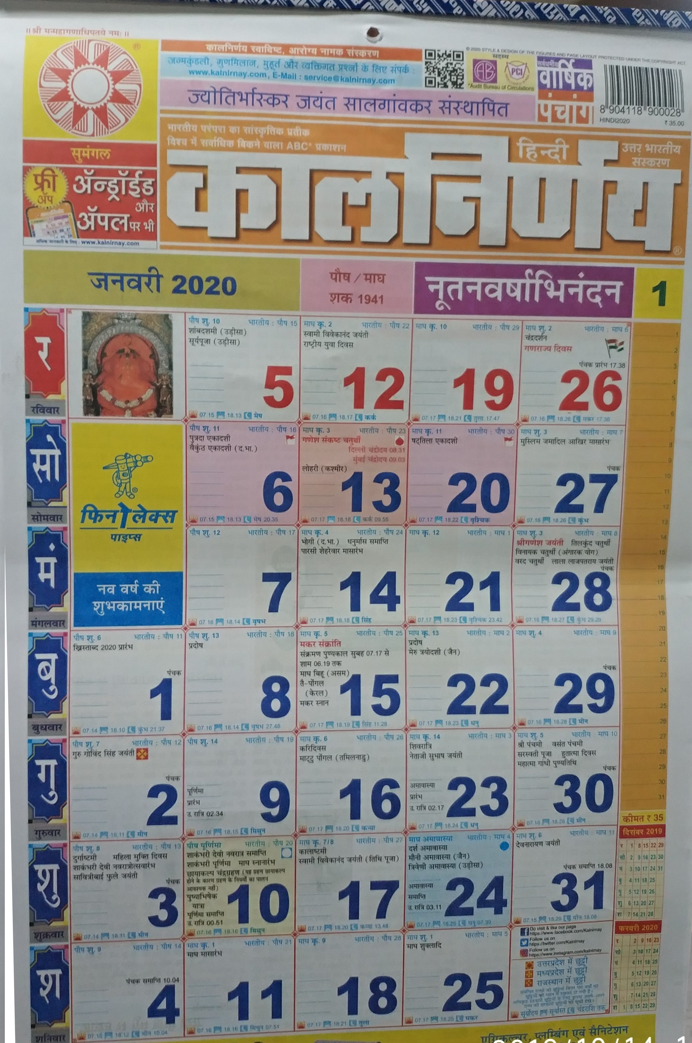 Kalnirnay Panchang  Almanac 2020 (Hindi)  Rs.85  Lakshmi with Kalnirnay May 2020