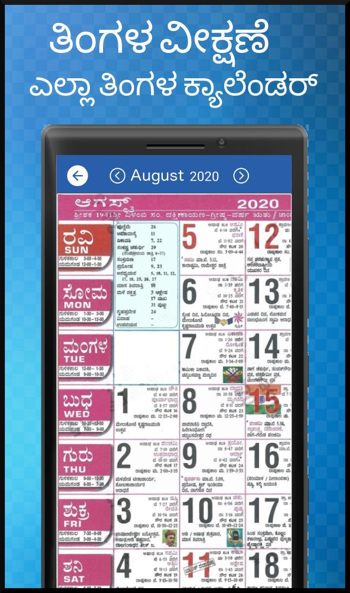 Kannada Calendar 2020  ಕನ್ನಡ ಕ್ಯಾಲೆಂಡರ್ 2020 intended for Kannada Calendar 2020 August