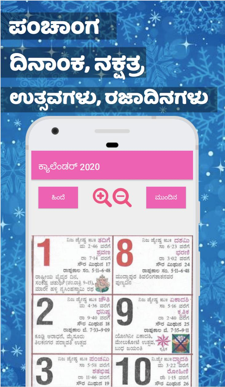 Kannada Calendar 2020  Free ಕನ್ನಡ ಕ್ಯಾಲೆಂಡರ್ with Kannada Calendar 2020 August