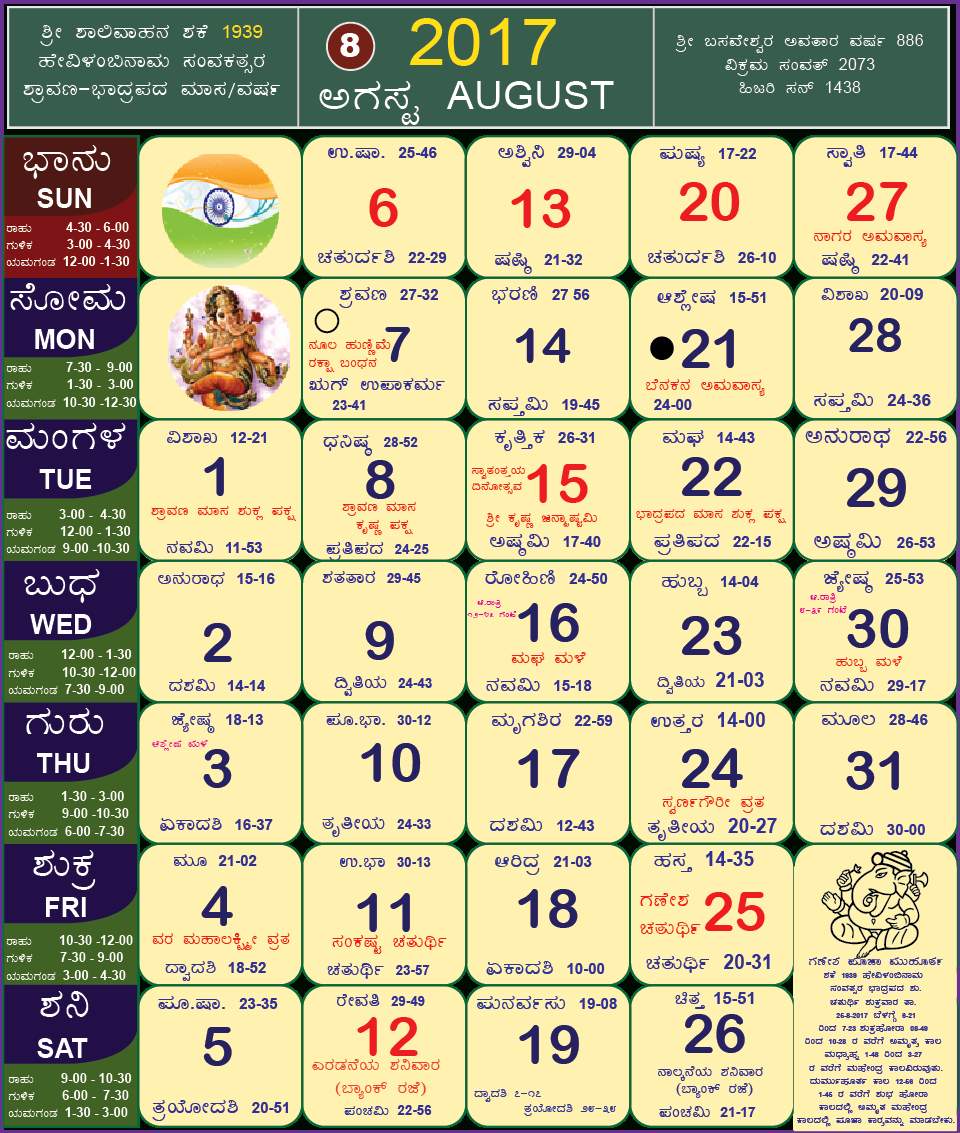 Kannada Calendar August 2017 | | Calendarcraft regarding Kannada Calendar 2020 August