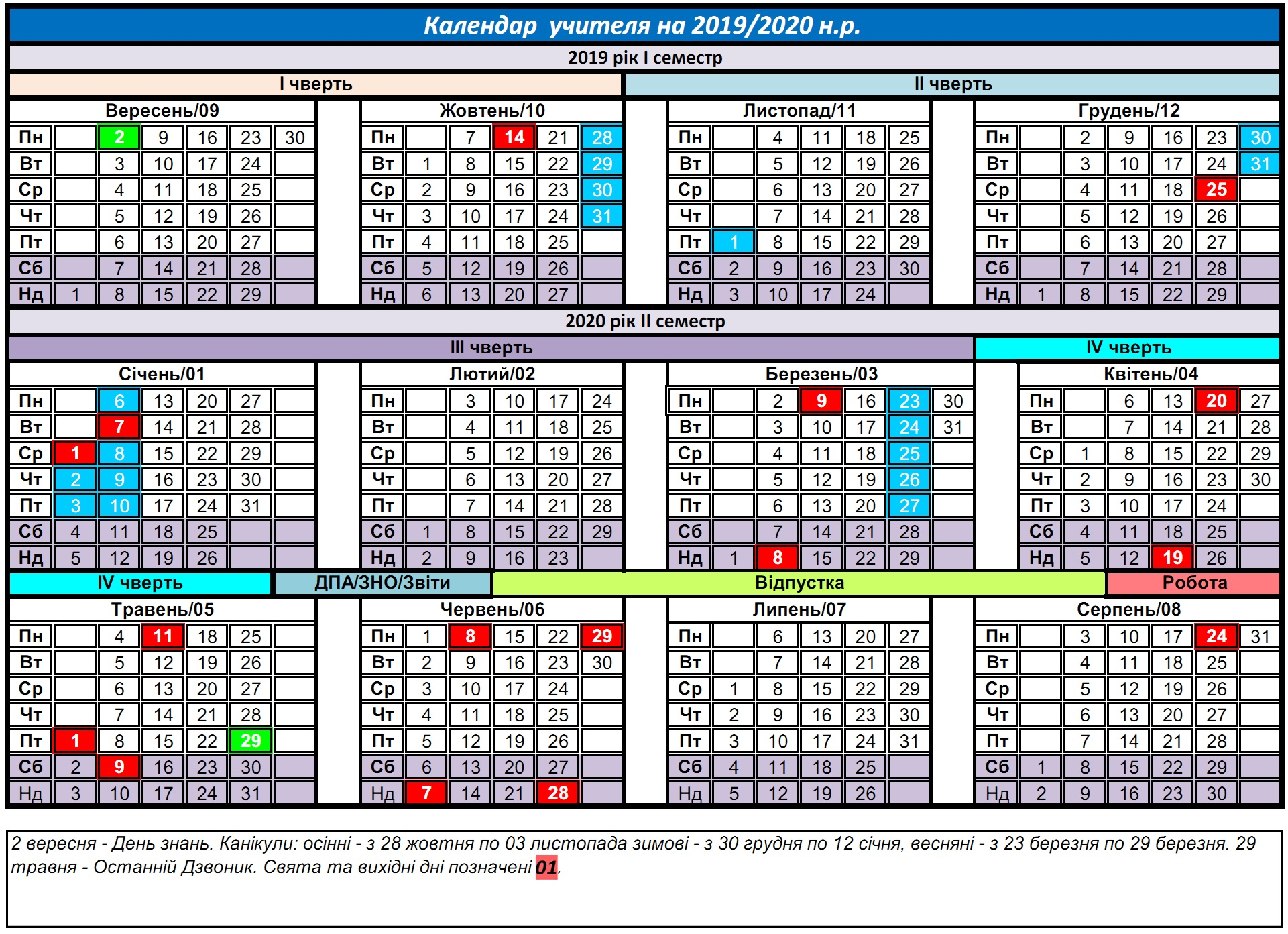 Kалендар Учителя На 20192020 Навчальний Рік  Календарні intended for Kalendar Excel 2020