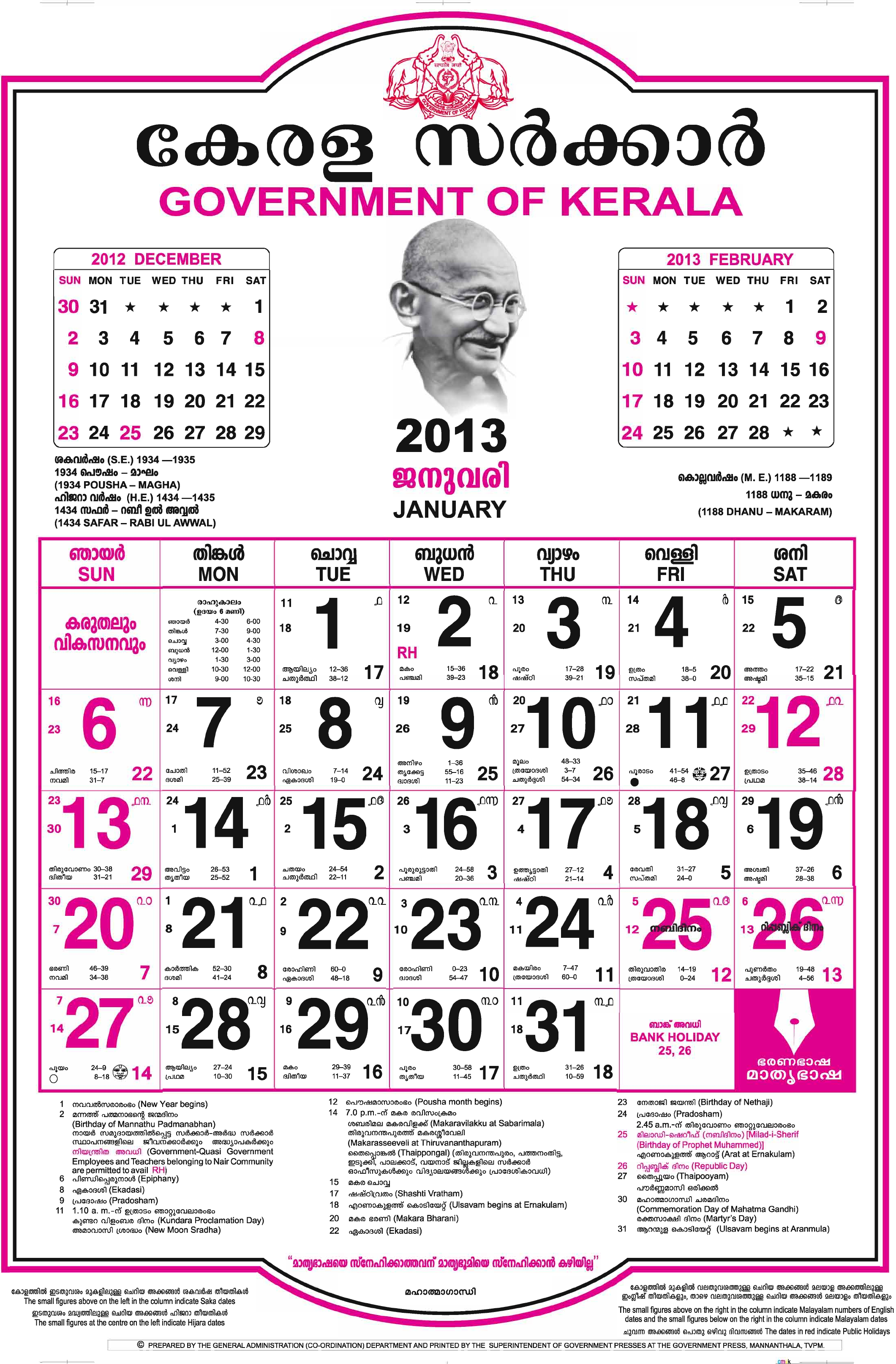 Kerala Government Calendar 2013 pertaining to Kerala Government Calendar