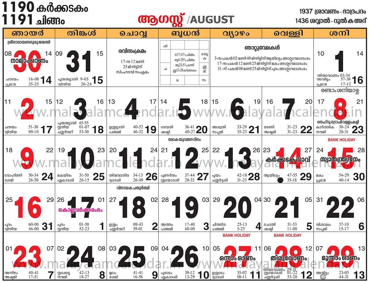 Kerala Government Calendar 2017 Pdf Free Download | 2019 with regard to Kerala Government Calendar
