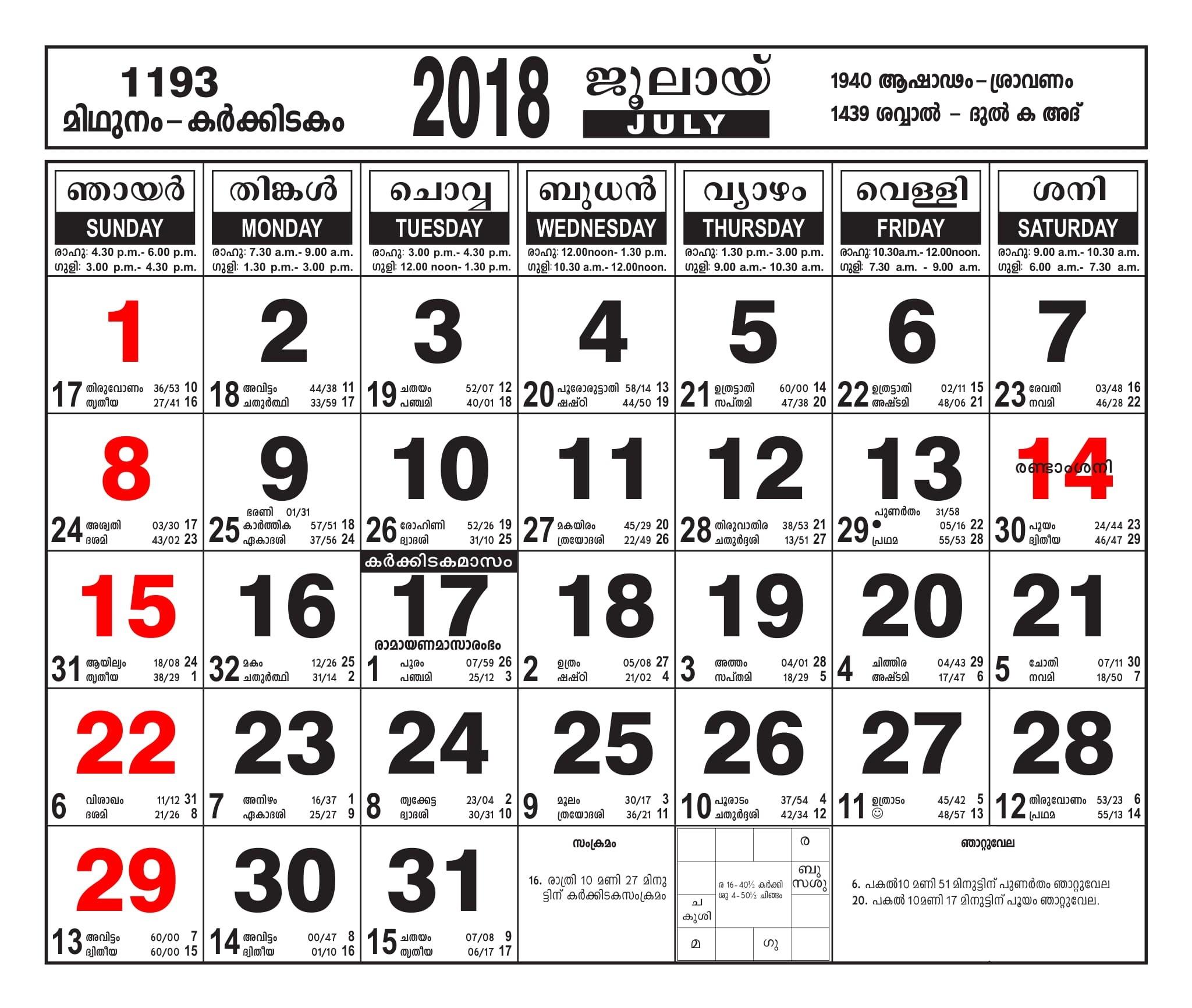 Kerala Govt Calendar August 2020 | Example Calendar Printable in Kerala Govt Calendar
