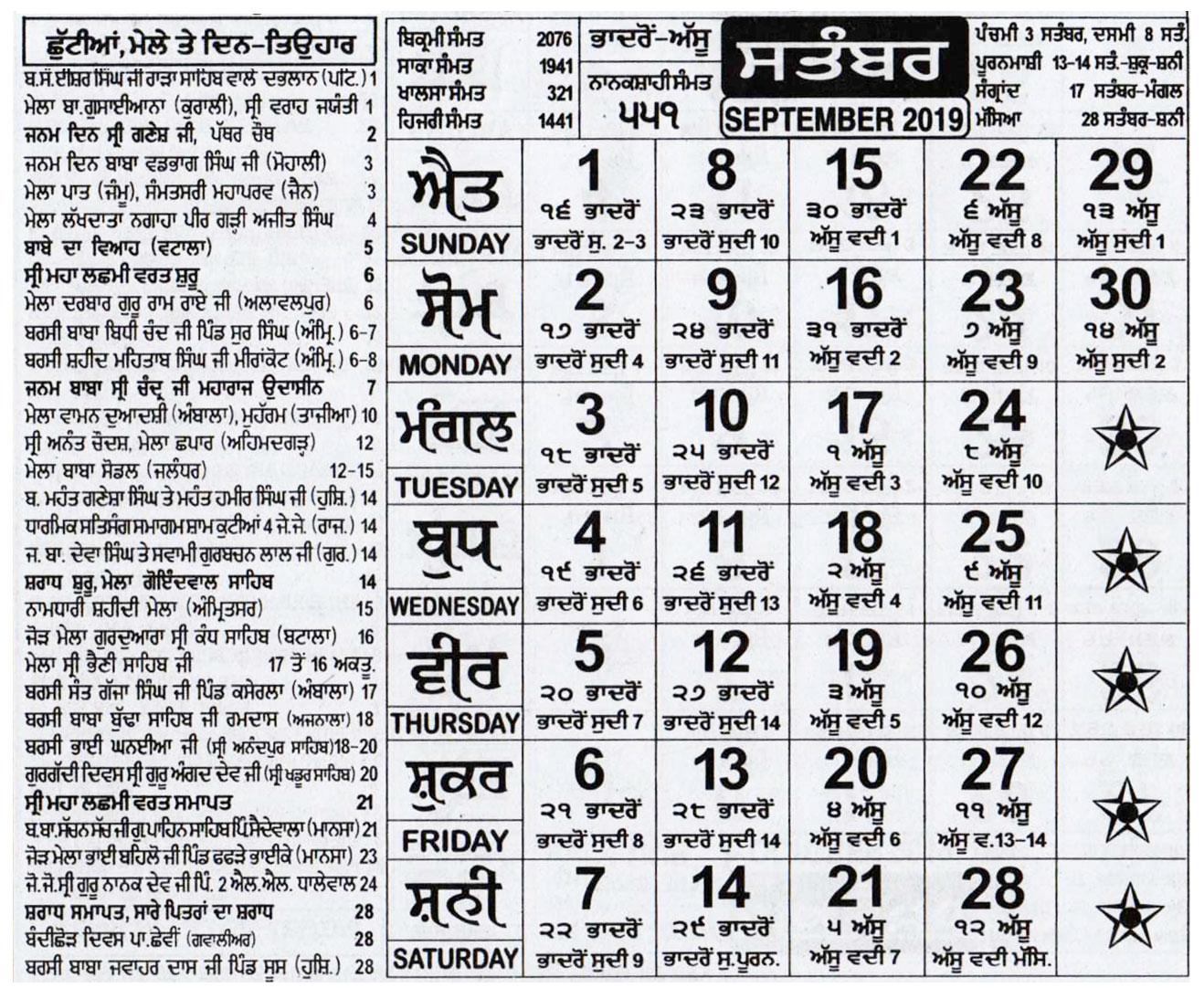 Khalsa Heera Jantri 2019  Nitnem Path in Khalsa Heera Jantri 2020 Pdf Download