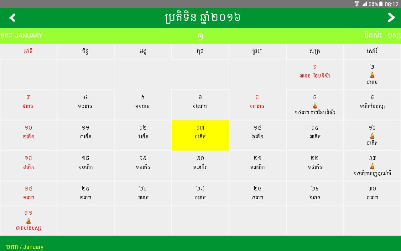 Khmer Calendar 2016 For Android  Apk Download with regard to Khmer Calendar 2016