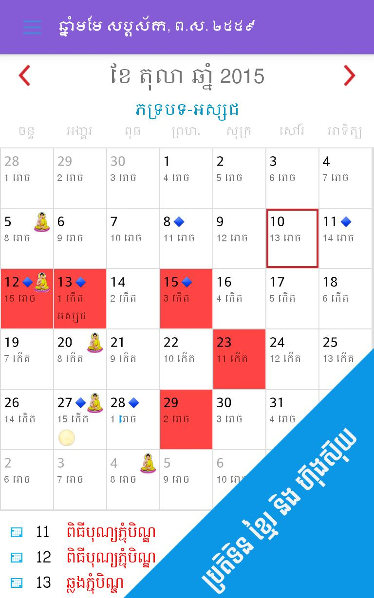 Khmer Calendar 2017 Plus For Android  Apk Download with Khmer Calendar 2016