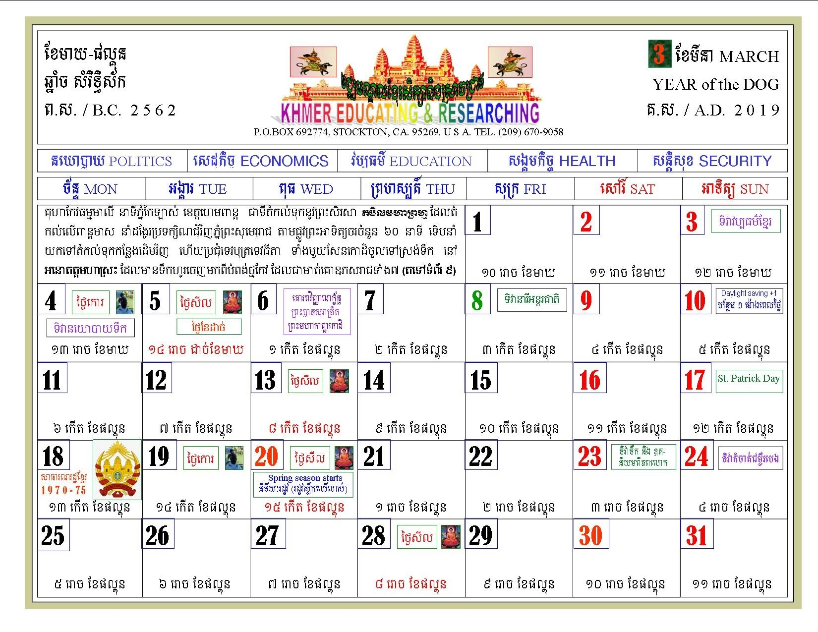 Khmer Calendar 2017 Yearly for Khmer Lunar Calendar 2018