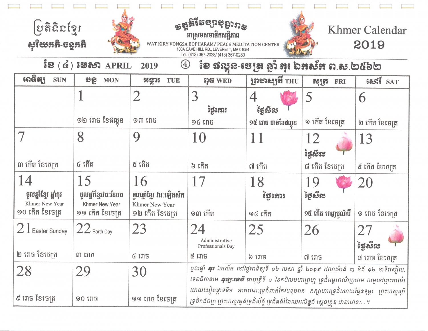 Khmer Calendar 2017 Yearly pertaining to Khmer Calendar 2020 October