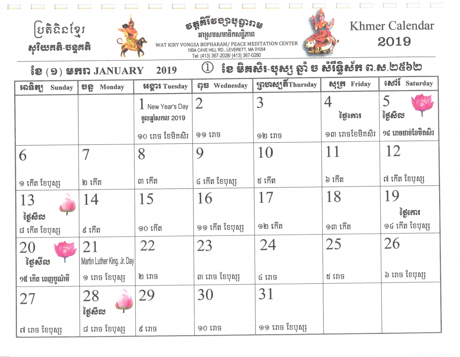 Khmer Calendar 2017 Yearly throughout Khmer Calendar 2020 October