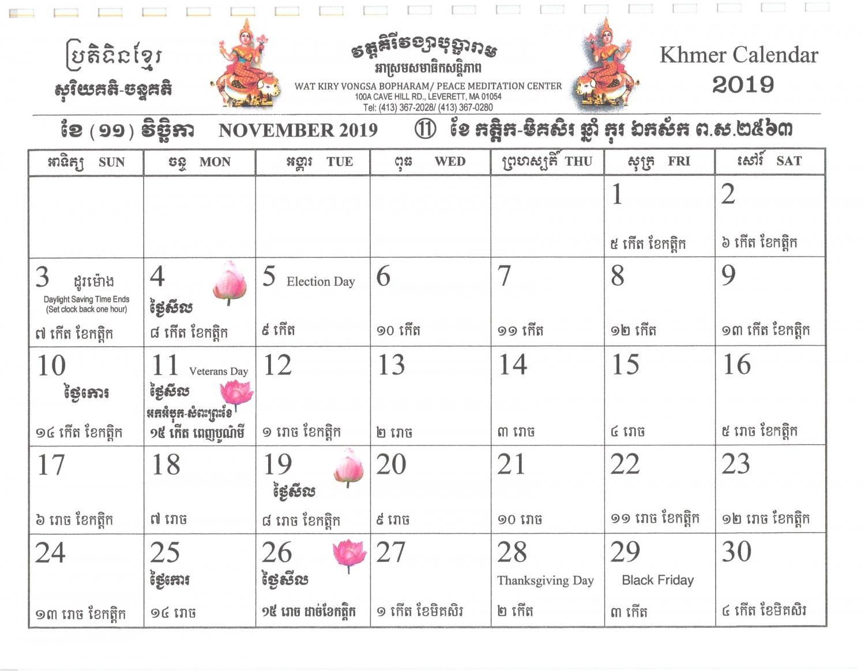 Khmer Calendar 2017 Yearly with Khmer Calendar 2020 October