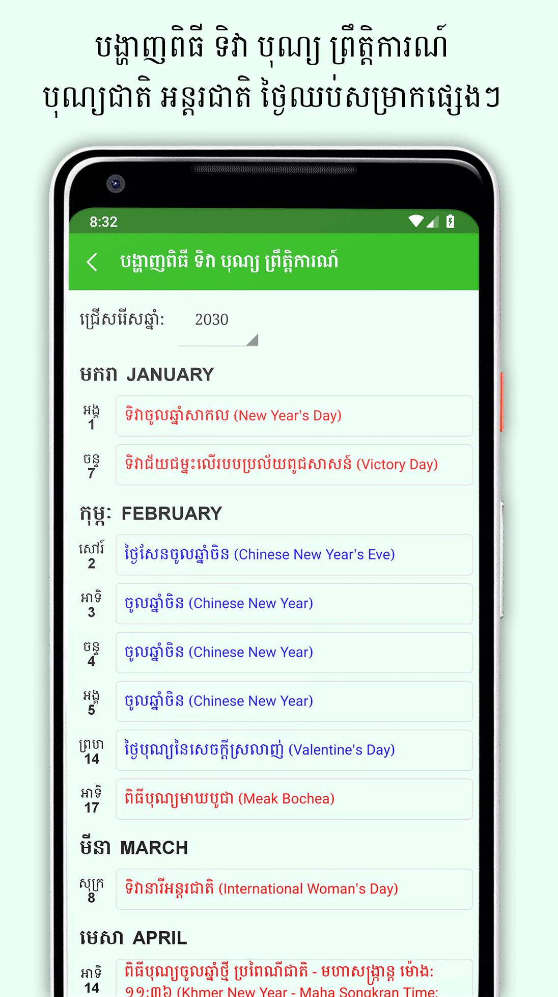 Khmer Lunar Calendar Для Андроид  Скачать Apk within Khmer Lunar Calendar 2018