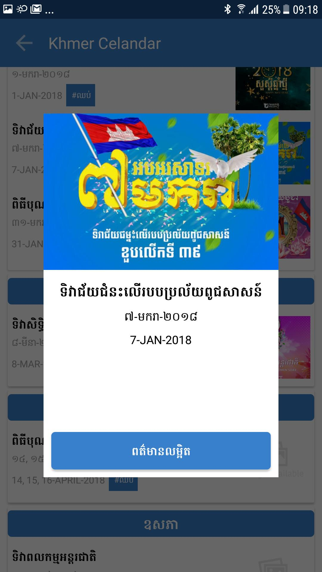 Khmer Lunar Calendar For Android  Apk Download regarding Khmer Lunar Calendar 2018