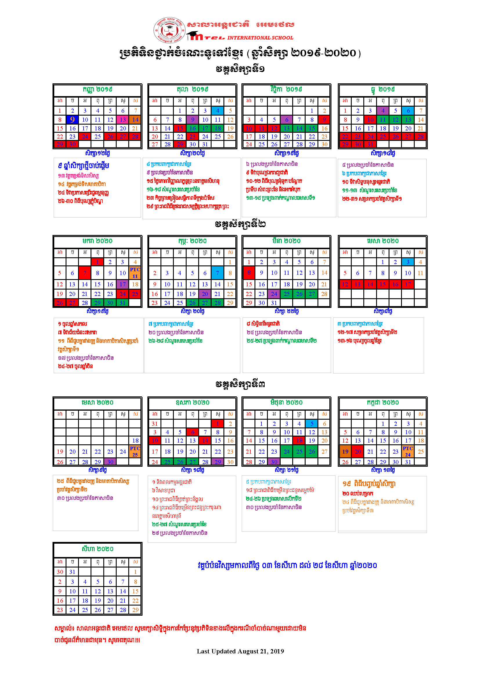 Khmer Program Calendar with Khmer Calendar November 2020
