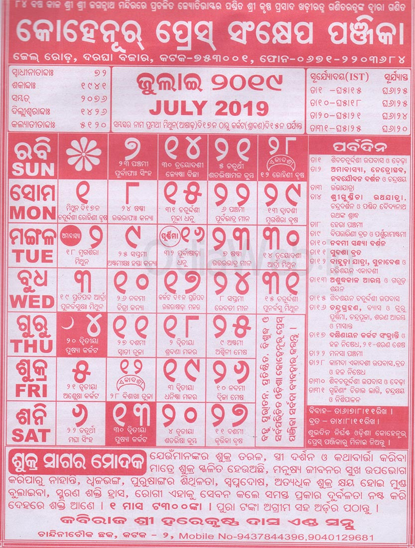 Kohinoor Calendar July 2019 Pdf Download  Oriya Odia inside July 2020 Odia Calendar