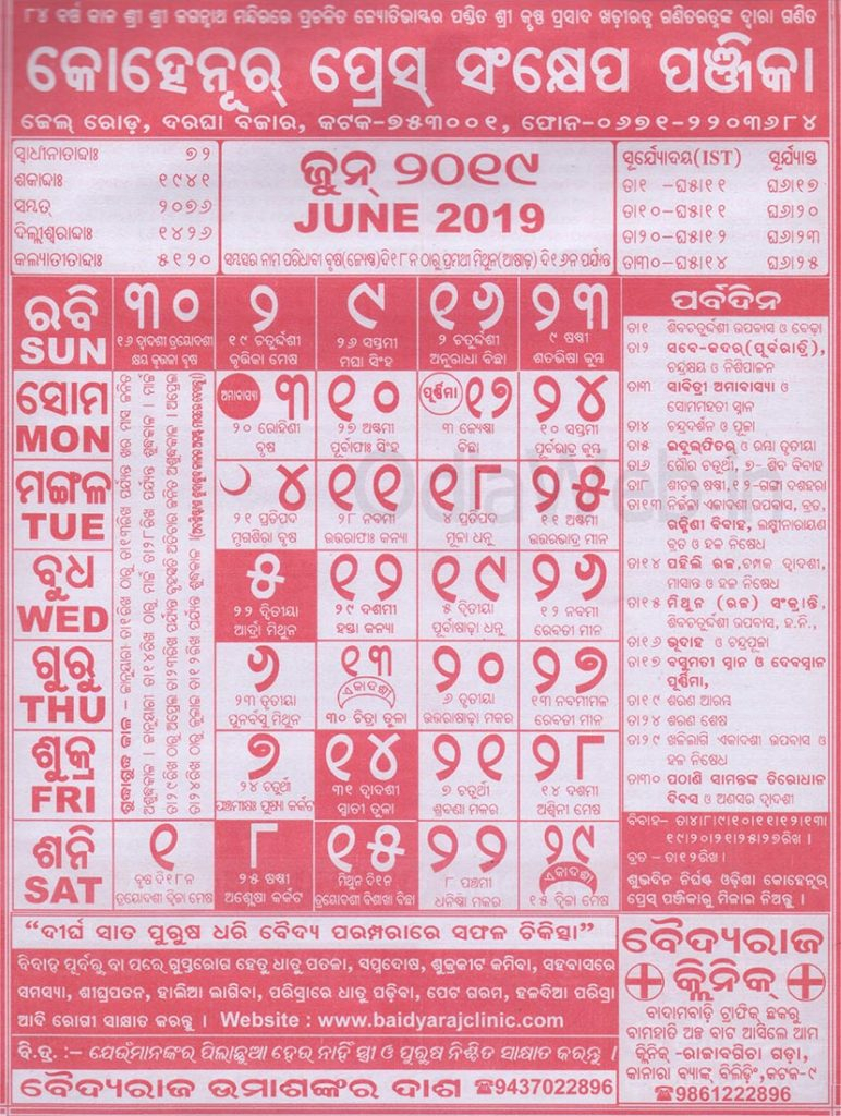 Kohinoor Calendar June 2019 Pdf Download  Oriya Odia inside July 2020 Odia Calendar